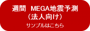 MEGA地震予測(法人向け)サンプルはこちら